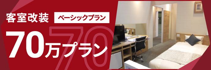 70万プラン PDFリンク