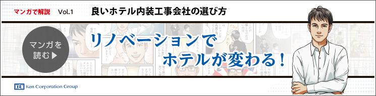 マンガで解説!vol.1