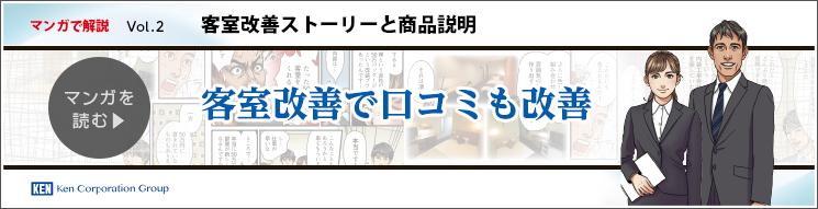 マンガで解説!vol.2