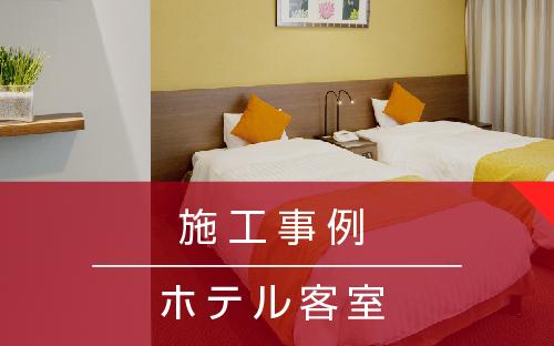 改装事例(ホテル客室)